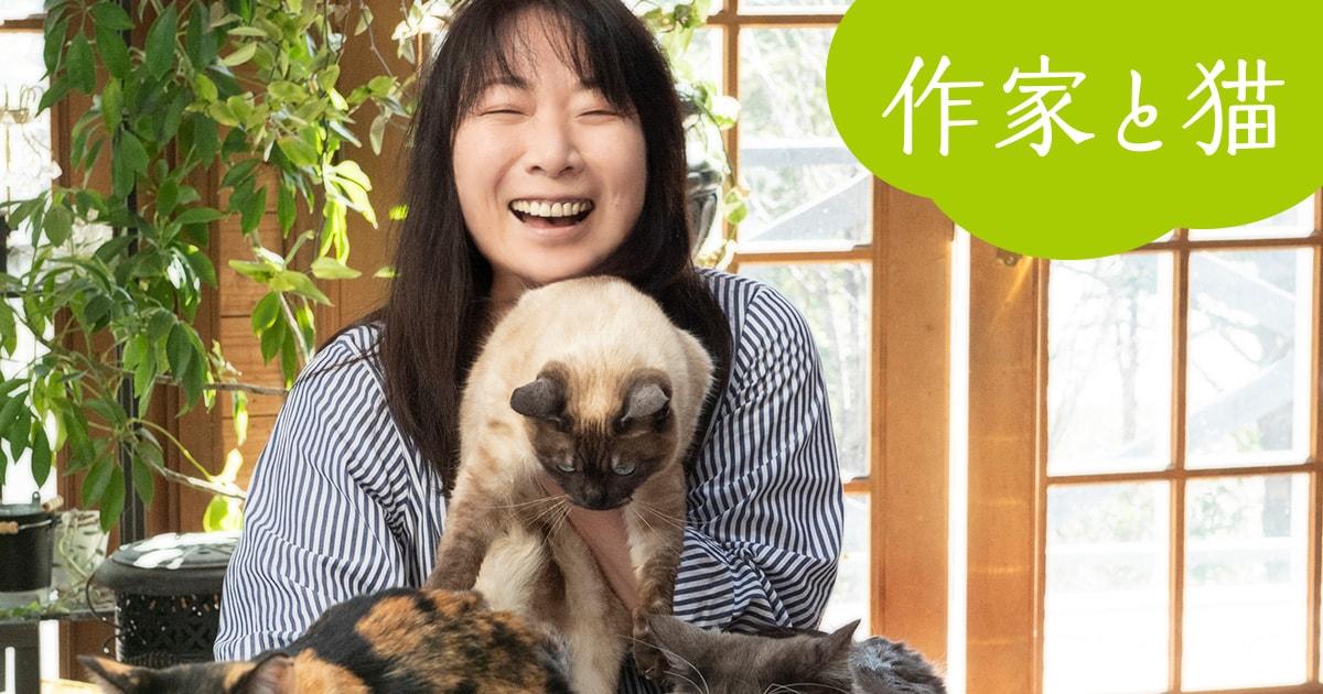 <作家と猫(1)>村山由佳「皆キャラが違います」