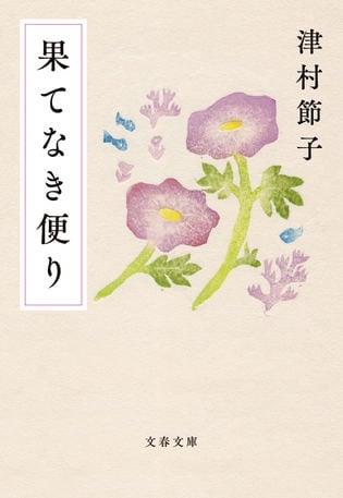 作家・吉村昭が妻への手紙につづった文学に向かう覚悟、率直な愛の言葉