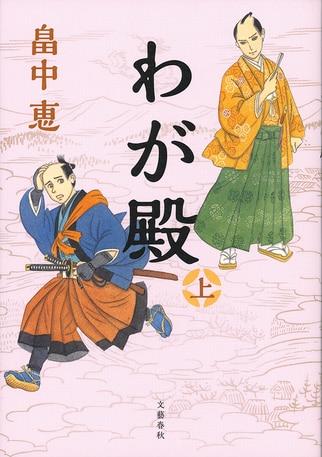 たった4万石の大野藩は、どのように莫大な借金を返済しながら黒字にしたのか?