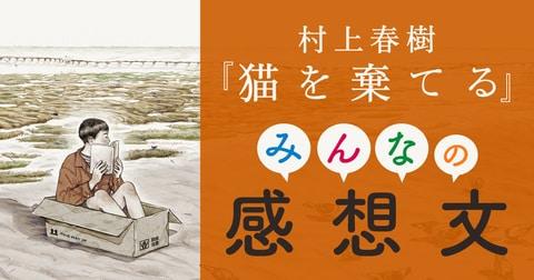 村上春樹『猫を棄てる』みんなの感想文(5)風はいつか雨になるし、親は子どもに傷を託す
