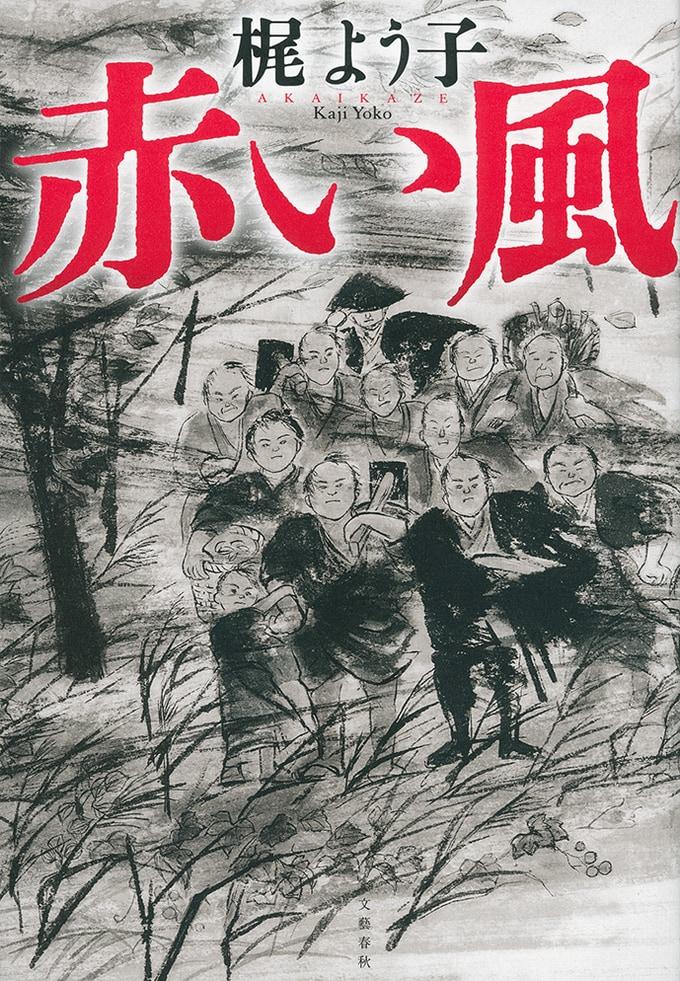 <梶よう子インタビュー> 江戸時代のエコ農法の誕生を描く