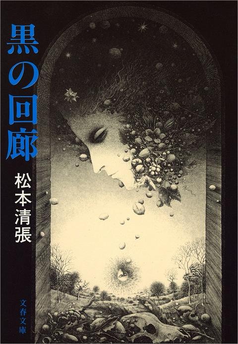 黒の回廊』松本清張 | 電子書籍 ...