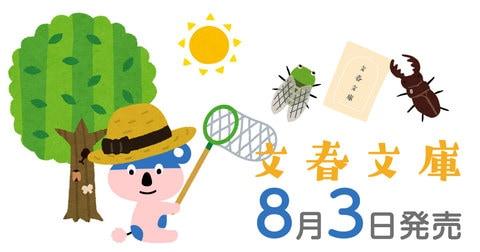 直木賞&高校生直木賞W受賞作ついに文庫化! 『渦』ほか