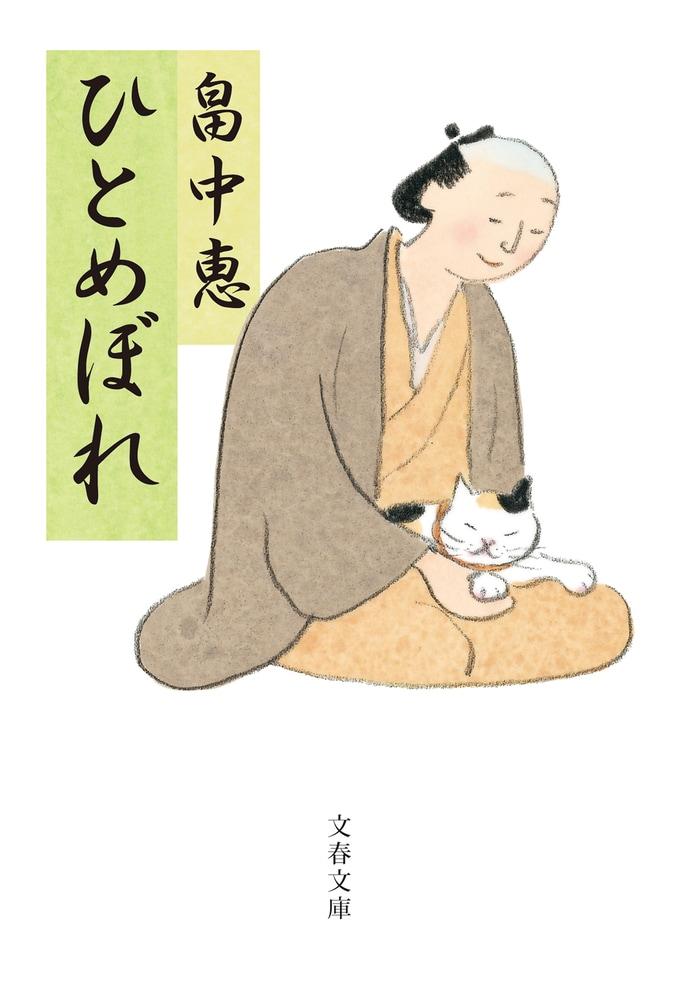 「まんまこと」シリーズは「百(もも)と卍(まんじ)」につながる、漫画家としての原点