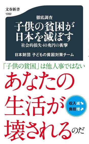 子供の貧困が日本を滅ぼす