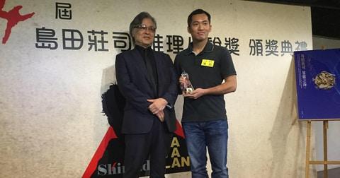 島田荘司推理小説賞発表! 候補作選評『黄』(雷鈞・著)