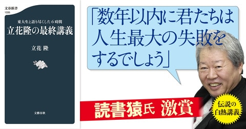 「知の巨人」立花隆が母校・東京大学で行った「立花流白熱教室」講義録