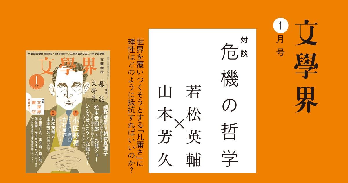 対談 若松英輔×山本芳久 危機の哲学