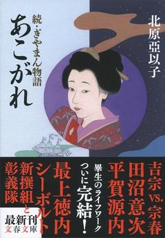 """江戸っ娘作家のライフワーク""""北原版近世通史""""が完結!"""