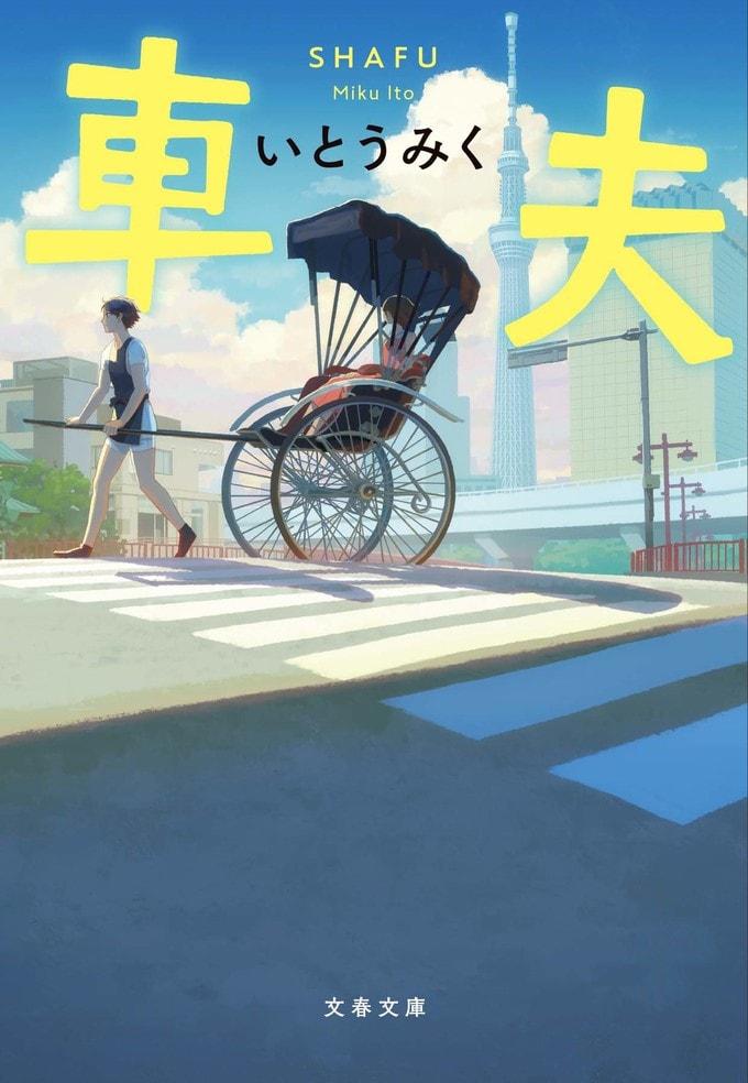 少年は走る──生きるために。その姿は小説を描き続ける筆者に重なるのだ。