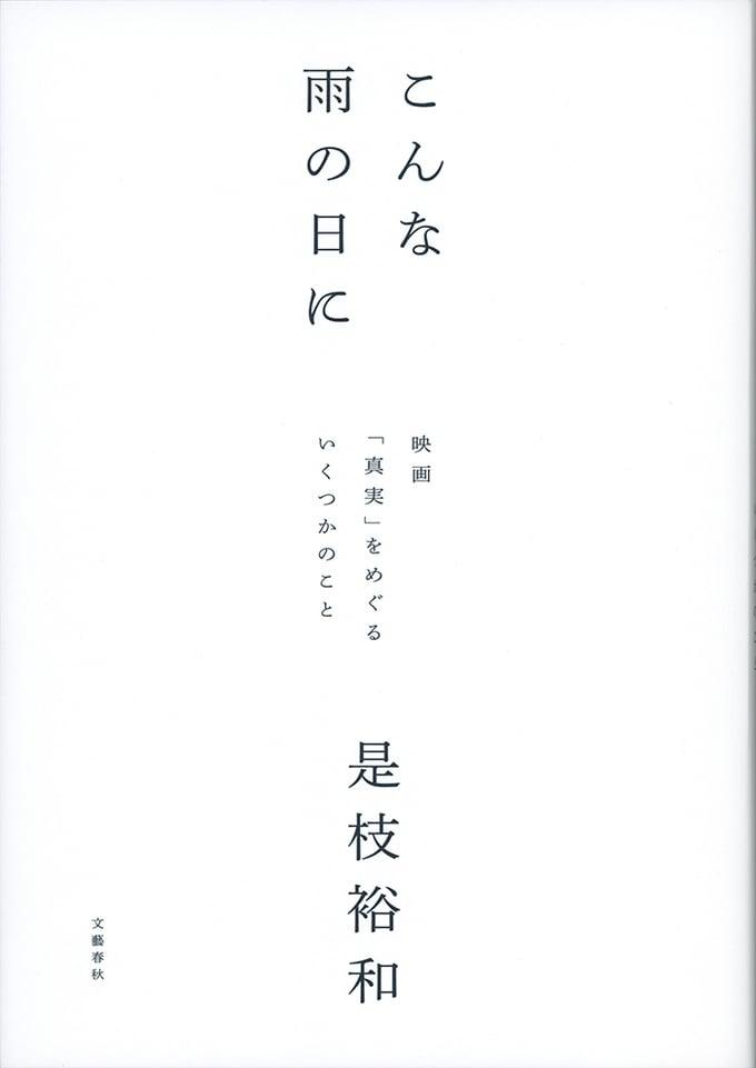 是枝監督が映画『真実』への想いを綴る――『こんな雨の日に』ほか
