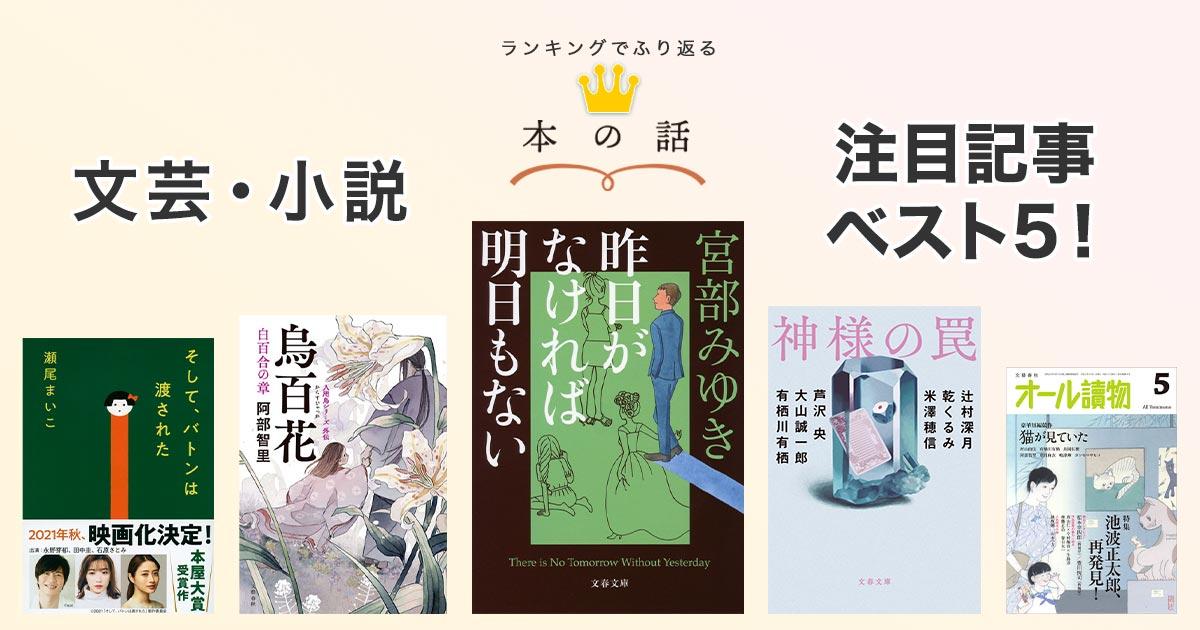 ランキングでふり返る「本の話」文芸・小説 注目記事ベスト5!