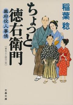 """稲葉稔インタビュー """"マイホーム侍""""が活躍する新シリーズ誕生"""