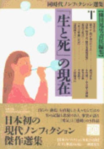 「生と死」の現在 病いを超えて 障害とともに  『日本人の変容』柳田邦男・編