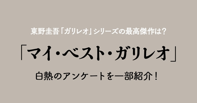東野圭吾「ガリレオ」シリーズの最高傑作は? 白熱のアンケートを一部紹介!