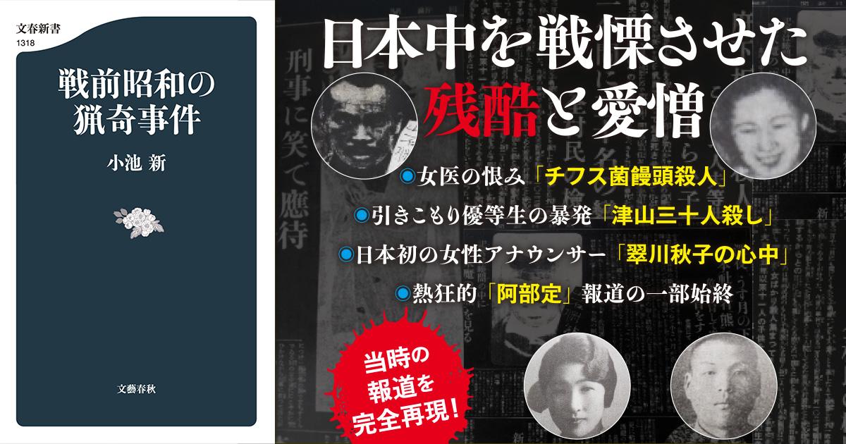 阿部定事件、チフス饅頭殺人、津山三十人殺し……日本中を戦慄させた衝撃の事件が甦る!