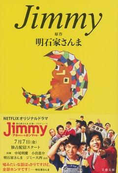 【中止】『Jimmy』刊行記念 ジミー大西さん サイン本お渡し&撮影会