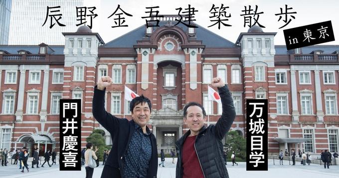 万城目学と門井慶喜の「辰野金吾建築散歩」in東京