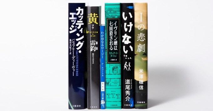 冬休みの読書ガイドに! 2019年の傑作ミステリーはこれだ! <編集者座談会>
