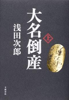 読めば福がやって来る! 笑って泣いて、江戸の経済エンターテイメント。浅田次郎最新刊『大名倒産 上・下』ほか