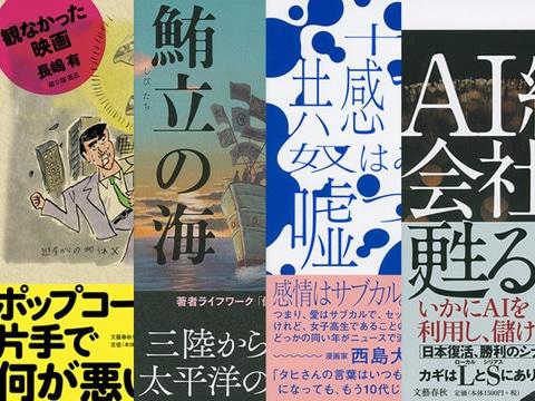 最果タヒが描く「女子高生小説」桐野夏生が挑む「連合赤軍」ほか【発売情報】