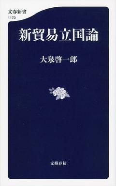 文春新書『新貿易立国論』が大平正芳記念賞特別賞を受賞しました