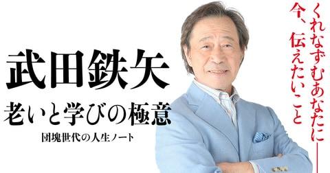 武田鉄矢が古希を越えても活躍し続ける秘訣とは? 五十歳から書き始めたノートを公開