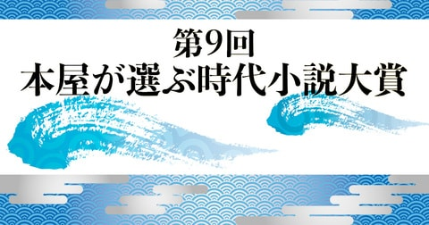 目利き書店員が太鼓判! 令和の年末年始に読むべき時代小説