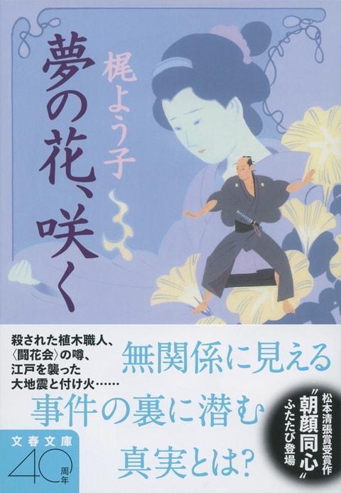 『夢の花、咲く』解説