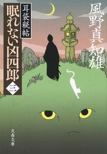 眠れない凶四郎(三)