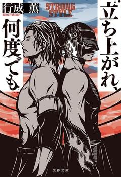ふたりの青年が過去の後悔に打ち勝つ闘いの物語。青春120%小説
