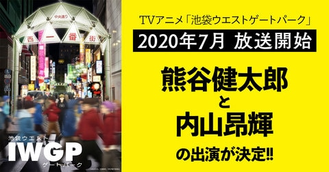 TVアニメ「池袋ウエストゲートパーク」に人気声優・熊谷健太郎と内山昂輝の出演が決定!!