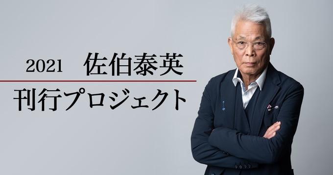 2021 佐伯泰英 刊行プロジェクト 第一弾発表!