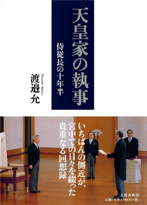 侍従長の十年半 天皇家の執事』渡邉允 | 単行本 - 文藝春秋BOOKS