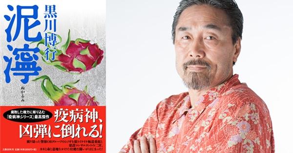 『泥濘(ぬかるみ)』刊行記念、黒川博行さんサイン会