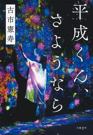 【冒頭立ち読み】『平成くん、さようなら』(古市憲寿 著)#1