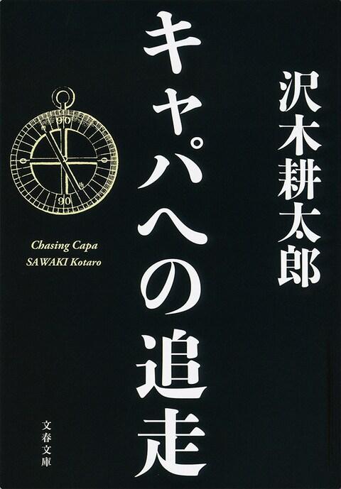 十年の時を越え、ホーチミンから東京へ。Sawakiへの追走は、まだまだ続く。