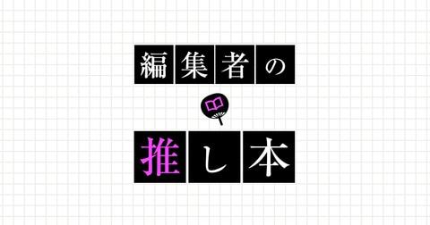 """文芸編集者が""""推し本""""をご紹介!"""