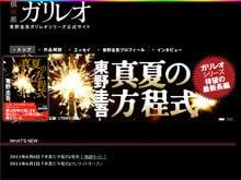 東野圭吾ガリレオシリーズ 『倶楽部ガリレオ』