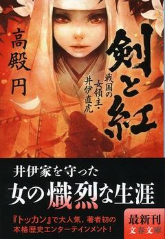 『トッカン』高殿円が初挑戦、本格歴史小説