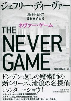 ドンデン返しの魔術師、ジェフリー・ディーヴァーによる新シリーズ!『ネヴァー・ゲーム』ほか