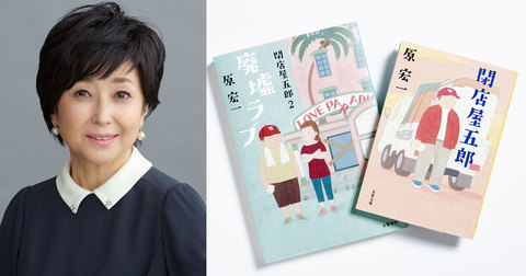 竹下景子が語る小説『閉店屋五郎』と二人で演じる「ラジオドラマ」の魅力
