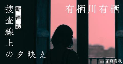 今回の夕映えは、『朱色の研究』や『幻坂』の夕焼けとは違うのだ――念願の火村シリーズ最新長篇に懸ける想い