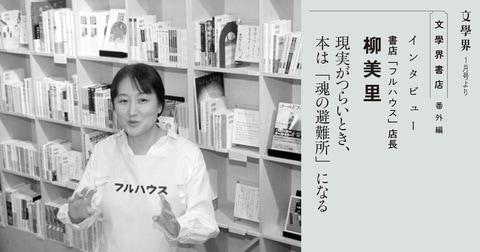書店「フルハウス」店長 柳美里 現実がつらいとき、本は「魂の避難所」になる<特集 文學界書店>