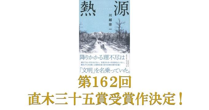 第162回直木賞に川越宗一さんの『熱源』が選ばれました。