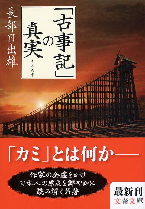 作家としての全存在をかけて読み解く  日本最古の古典