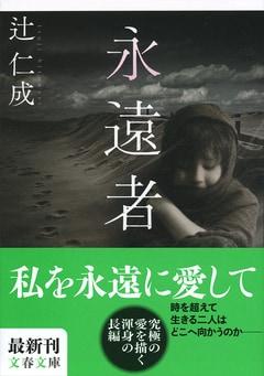 永遠に生きる二人のあっぱれな熱愛。作家・辻仁成が放つエネルギッシュな快心作