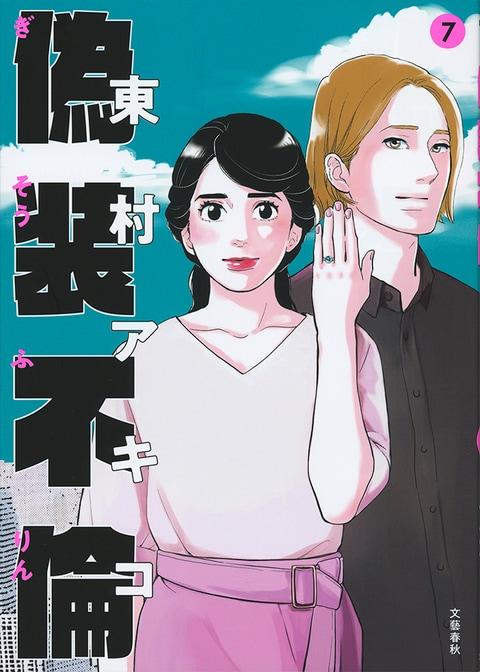 偽装不倫 7』東村アキコ | 単行本 - 文藝春秋BOOKS