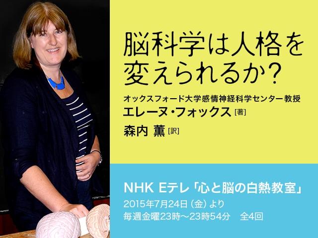 NHK Eテレ「心と脳の白熱教室」で放送され話題となったエレーヌ・フォックス『脳科学は人格を変えられるか?』が文庫化!