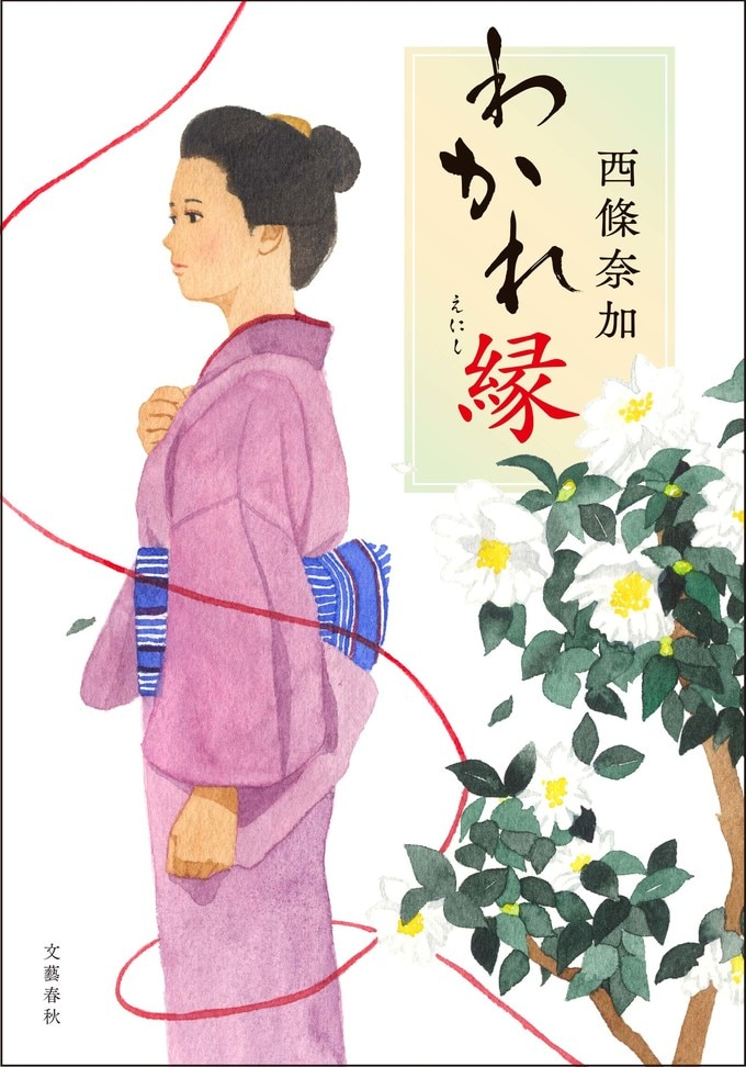 江戸時代に100万円で離婚を手伝ってくれる公事宿が存在していた?